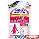 小林製薬 ヘム鉄 葉酸 ビタミンB12 90粒(約30日分)...