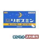 【第(2)類医薬品】 リポスミン 12錠 メール便送料無料