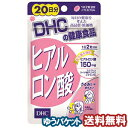 DHC 20日分 ヒアルロン酸 40粒 メール便送料無料
