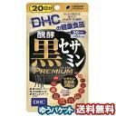 DHC 20日分 醗酵黒セサミン プレミアム 120粒 メール便送料無料