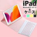 【送料無料】iPad Bluetooth接続キーボード ケースセットおしゃれ かわいい 可愛い コンパクト スリム ワイヤレス シリコン ipadカバー ipadケース 2019 iPad 10.2/Pro10.5/air3 ipad Pro11(2020)/ Air4 10.9 iphone ipods ipadmini