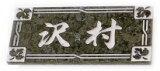 ○【】ミカゲ石 ブルーパール薄型表札オリジナル書体プレゼントやギフトに!【福袋価格】【RCP】