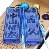 □【】オリジナルNO.4名入れアクリルストラップ〜スカイブルー【福袋価格】【RCP】