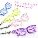 ◆めがねストラップ/かわいいクリアタイプ/4色から選べます【...