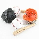 ◆『名入れOK』革製グローブ付き!野球のバットとボールが超リアル!グローブ付き野球キーホルダー4色から選べますバットに名入れオッケー♪卒団記念・卒業記念品・メモリアル・記念品プレゼ