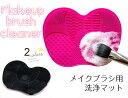 ブラシ洗い用 シリコンマット メイクブラシ クリーニングマット マット ブラシ 洗い 化粧筆 筆洗い ブラック ピンク