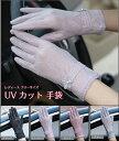 ショッピング日焼け止め UVカット 手袋 紫外線対策 UVケア 日焼け止め 日焼け 運転 自動車 車 すべり止め 電車 自転車 UV