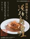 淡路島牛入り淡路島カレー(レトルト)1食×1パック入