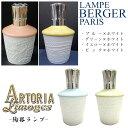 ランプベルジェ 陶器 アロマランプ 【 アルトリア リモージュ 】 あす楽 対応