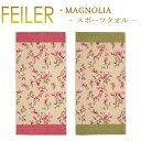送料無料 フェイラー Feiler スポーツタオル 50cm×100cm 【 マグノリア Magnolia 】 C