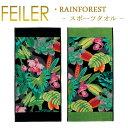 送料無料 フェイラー Feiler スポーツタオル 50cm×100cm 【 レインフォレスト Rainfor