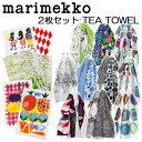訳あり マリメッコ marimekko 2枚 セット ティータオル TEATOWEL 2枚セット 選べるデザイン