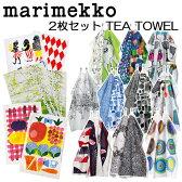 マリメッコ marimekko 2枚セット ティータオル TEA TOWEL 2枚セット 選べるデザイン 【あす楽対応】【HLS_DU】【RCP】