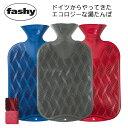 送料無料 ファシー Fashy 湯たんぽ チェッカーリブ 2.0L 6437 HOT WATER BOTTLE 水枕 氷枕 あす楽 対応