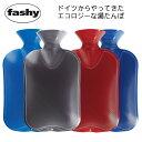 送料無料 ファシー Fashy 湯たんぽ ダブルリブ 2.0L 6460 HOT WATER BOTTLE 水枕 氷枕 あす楽 対応