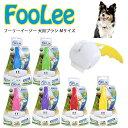 送料無料 フーリーイージー 犬用ブラシ Mサイズ ペット用ブラシ ドッグブラシ プラスチック製 あす楽 対応
