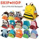 【送料無料】スキップホップ SKIP HOP リュック スキップホップ skiphop ズーパック ZOO PACK スキップホップ キッズリュックサック スキ...