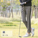 レディース ゴルフウェア グレンチェック柄 美脚ストレート パンツ レディース ゴルフ ロングパンツ M〜5L 大きいサイズ BIGサイズ