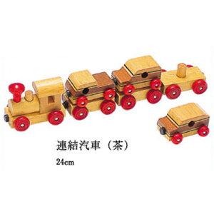 【あす楽】【木製 玩具 連結 汽車 (茶) 】【\500クー
