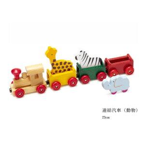 【あす楽】【木製 玩具 連結 汽車 (どうぶつ1)】【\50