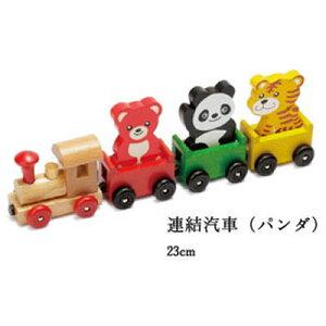 【あす楽】【木製 玩具 連結 汽車 (パンダ)】【\500ク