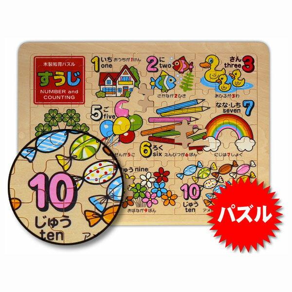 ¥500クーポンプレゼントメール便350円知育玩具3歳デビカ木製知育パズルすうじあす楽日本製学習パズ