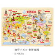 知育玩具 5歳【デビカ 木製 知育パズル 世界地図】【あす楽】送料443円より日本製 学習 パズル おもちゃ