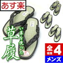 【¥500クーポンプレゼント】【あす楽】 男性用 メンズ 畳 サンダル 【全4種類】 日本製 室内・