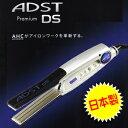 【業務用アイロン】アドストプレミアム DSストレート アイロン ADST DS ADST EXアドストEXの後継モデルですこて通販◇