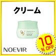 [ノエビア 99 プラス]★★クリーム リッチ:こっくりタイプ 35g★★[10%OFF]こっくりとしたクリームがお肌を潤いのベールで包み、つややかなお肌へ。