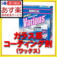 【あす楽】ワコーズ(WAKOS) VAC バリアスコート保護材 ワックス和光ケミカル通販 A141