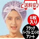 ヘアキャップ アモーレ(6枚入り)美容用品4/9更新♪