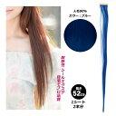 シールエクステ 人毛 80% [ ブルー ] 長さ52cm シール幅4cmが1枚 1cm幅でつけた場合2本分 通販 安い 4/24更新♪