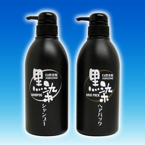 黒ばら純椿油黒染めシャンプー・ヘアパックセット各500ml自然な感じで白髪染め白髪染めシャンプー白髪