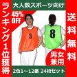 【あす楽対応】フリーサイズ 練習・試合に!ビブス オレンジ&グリーン 1〜12番 24枚セット 【 緑 橙 フットサル サッカー テニス バスケットボール バスケ ユニフォーム ベスト サバゲー 】 10P03Sep16
