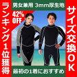 【楽天最安値に挑戦】ウェットスーツ 3mm フルスーツ サーフィン用 ダイビング シュノーケリング オールシーズン 最新モデル 男女兼用 メンズ レディース Wet suit 10P01Oct16