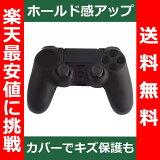 PlayStation4 DUALSHOCK4用 ゴムカバー 2個セット 父の日 母の日 子供の日 ギフト プレゼント プレステ4 ps4プレイステーション カバー 10P03Dec16