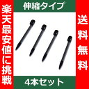 DSシリーズ向け 汎用伸縮タッチペン 4本セット 父の日 母の日 子供の日 ギフト プレゼント