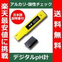 送料無料0.01pH単位高精度デジタルpH計日本語説明書付正