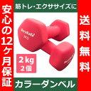 【あす楽対応】【12ヶ月保証】筋トレ フィットネス シェイプアップ カラーダンベル 2kg ピンク