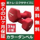 【送料無料】 カラー ダンベル 3kg レッド 2個セット 正規品/12ヶ月保証 筋トレ フィットネ...