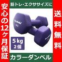 【送料無料】 カラー ダンベル 5kg パープル 2個セット 正規品/12ヶ月保証 筋トレ フィット...