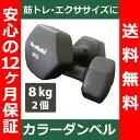 【送料無料】 カラー ダンベル 8kg ブラック 2個セット 正規品/12ヶ月保証 筋トレ フィット...