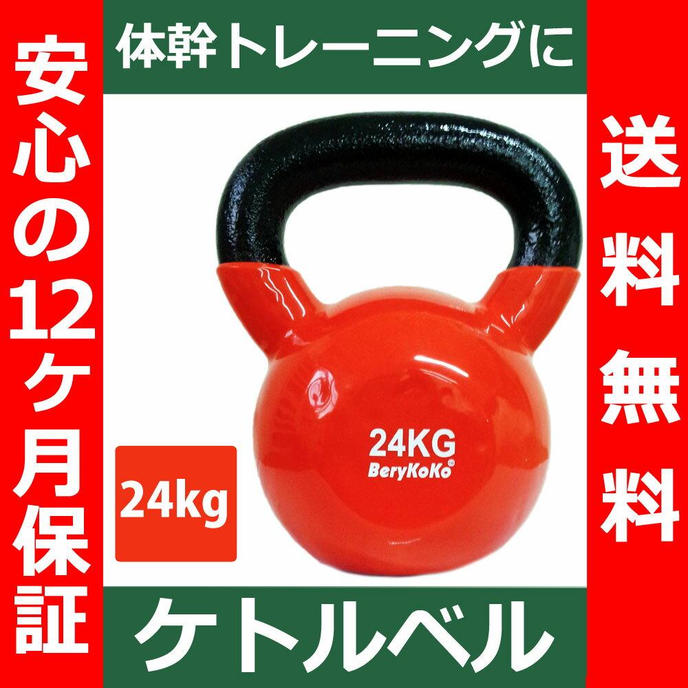 【送料無料】 ケトルベル 24kg 色:レッド 正規品/12ヶ月保証 体幹 トレーニング 筋トレ エクササイズ ダイエット全身 バランス 持久力 ダンベル 4kg 6kg 8kg 10kg 12kg 16kg 20kg 24kg あす楽対応