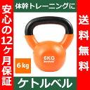 【送料無料】 ケトルベル 6kg 色:オレンジ 正規品/12...