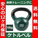 【送料無料】 ケトルベル 10kg 色:グリーン 正規品/12ヶ月保証 体幹 トレーニング 筋トレ ...