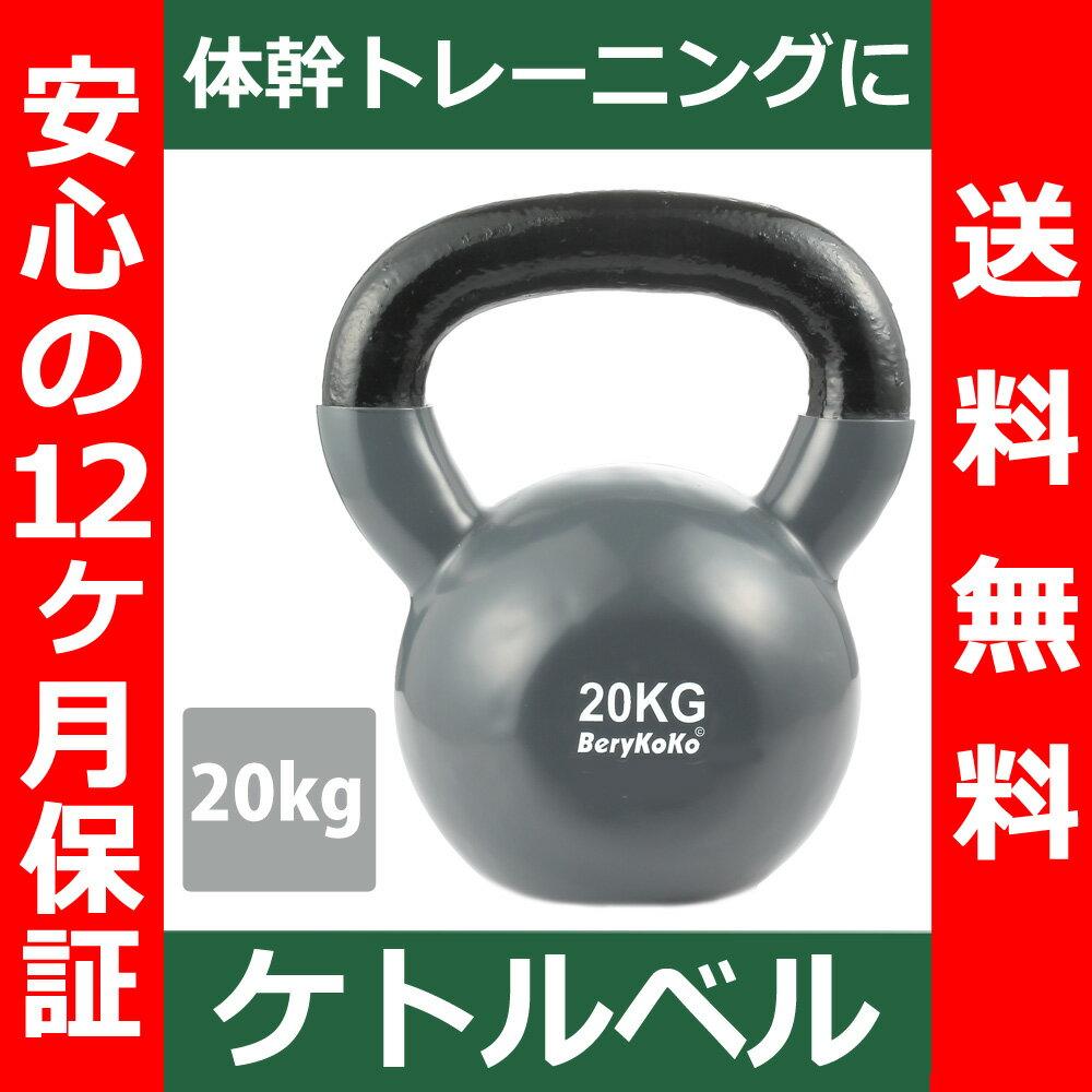 【送料無料】 ケトルベル 20kg 色:グレー 正規品/12ヶ月保証 体幹 トレーニング 筋トレ エクササイズ ダイエット全身 バランス 持久力 ダンベル 4kg 6kg 8kg 10kg 12kg 16kg 20kg 24kg あす楽対応
