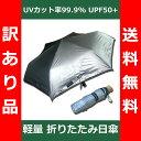 【送料無料】 (訳あり品) UVカット率99.9% UPF5...