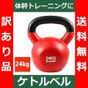【送料無料】(訳あり品) ケトルベル 24kg 色:レッド 正規品/12ヶ月保証 体幹 トレーニング...