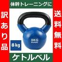【送料無料】(訳あり品) ケトルベル 8kg 色:ブルー 正規品 体幹 トレーニング 筋トレ エクサ...